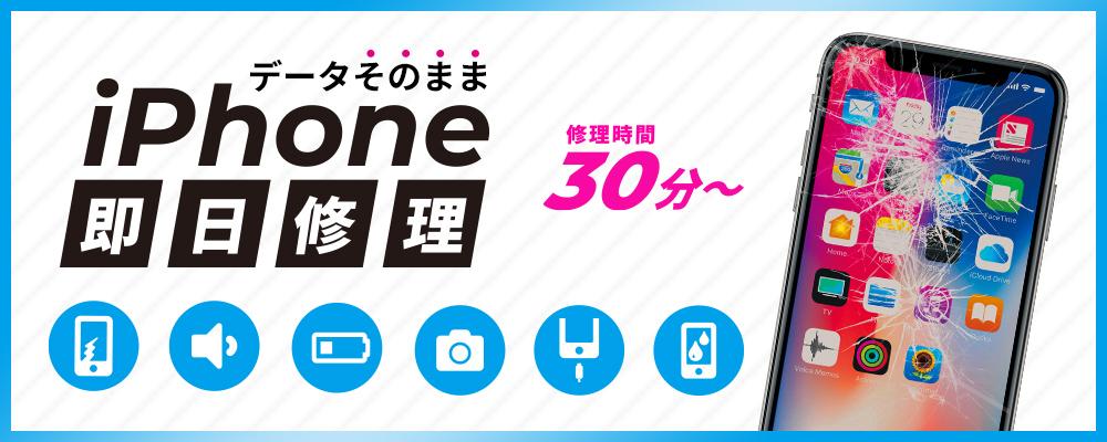 iPhone修理・iPad修理 イオンモール高松